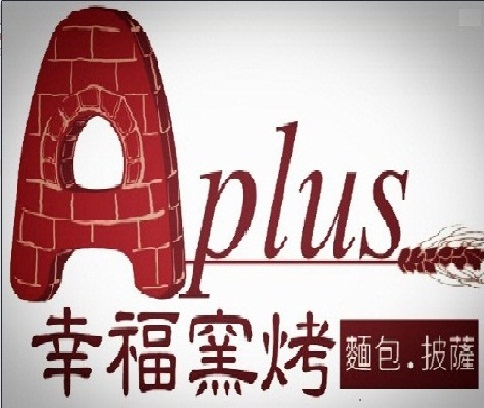 A-plus幸福窯烤